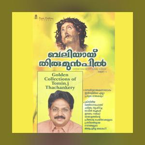 Malayalam Old