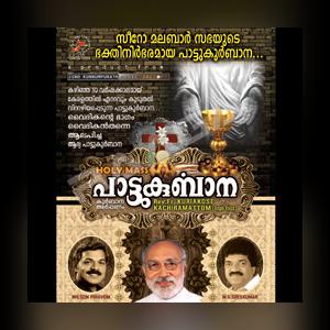 Malayalam ernakulam qurbana