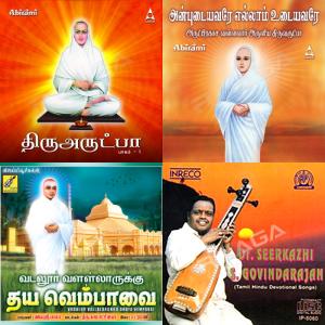 Valllalar Songs
