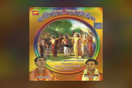 Raga Hare Krishna