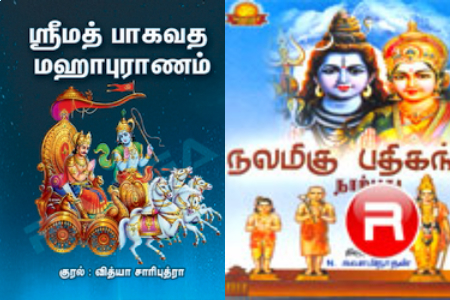 Vidya Chariputra