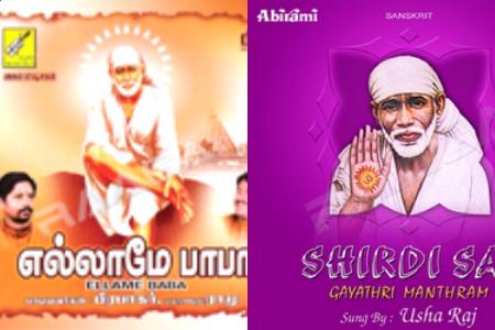 Baba Songs