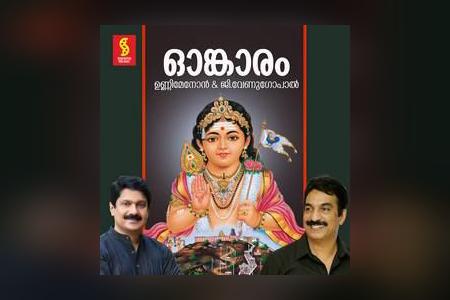 ഉണ്ണിമേനോൻ മുരുകൻ Songs