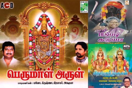 Pathinettaam Karuppaswamy Songs