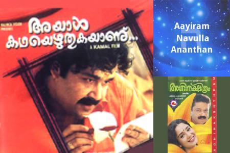 hits of malayalam