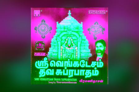 Shri Venkatesam