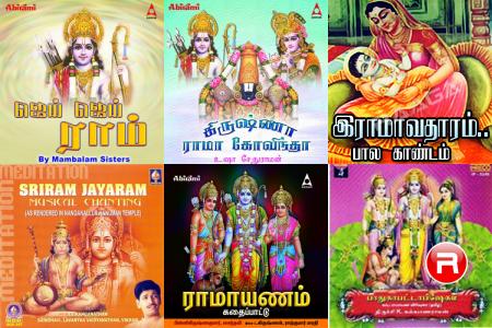 Ramar Songs